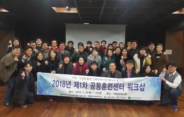 2018년 제1차 지역·산업맞춤형 인력양성사업 활성화를 위한 공동훈련센터 워크숍 개최