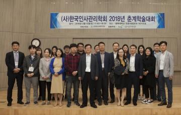 2018년 충청권지역인적자원개발위원회 (사)한국인사관리학회 공동 학술대회 개최
