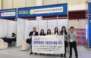 2019년 공동훈련센터 기술인재 매칭 데이 개최