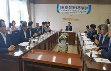 2019년도 제2차 충북지역인적자원개발위원회