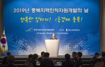 2019년 충북지역인적자원개발의 날 개최