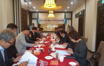 제4차 충북지역인적자원개발위원회 개최