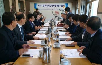 제5차 충북지역인적자원개발위원회 개최