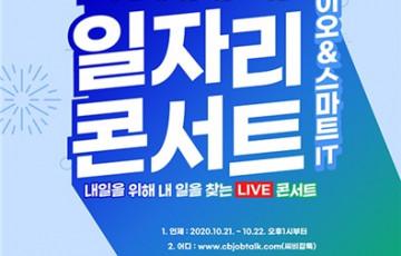 [지역혁신프로젝트] 2020 충청북도 바이오 일자리콘서트 개최