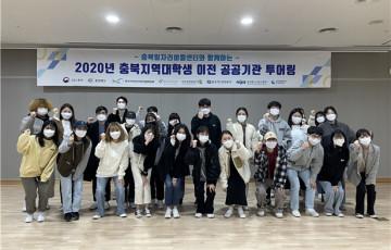 [지역혁신프로젝트]충북 일자리이음센터 2020년 충북지역대학생 이전공공기관 투어링 개최