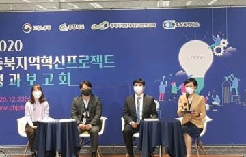 [지역혁신프로젝트] 2020년 제2차 충청북도 온라인 일자리콘서트 개최예정