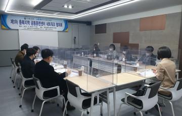 2021년 제1차 충북지역 공동훈련센터 네트워크 협의회 개최