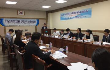 2018년도 지역산업맞춤형 인력양성사업 성과향상방안회의 개최