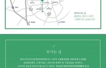 2018년 충북지역인적자원개발의날  개최 안내