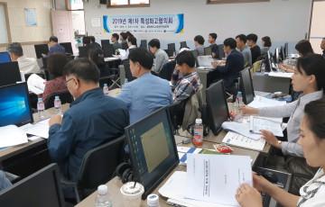2019년 제1차 특성화고협의회 개최