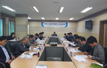 제1차 스마트IT산업분과위원회 개최
