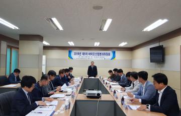 제1차 바이오산업분과위원회 개최