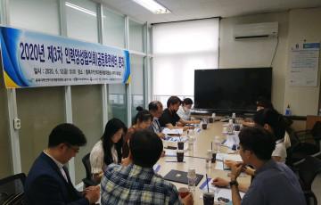 2020년 제3차 인력양성협의회 [공동훈련센터 분과] 개최