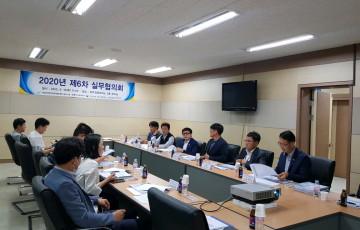 2020년 제6차 실무협의회 개최