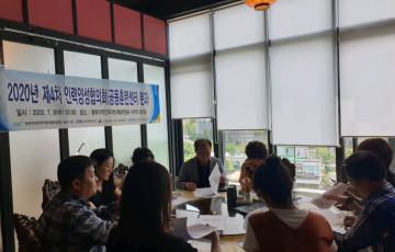 2020년 제4차 인력양성협의회[공동훈련센터 분과] 개최