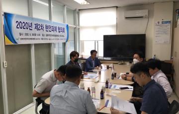 2020년 제2차 현안과제협의회 개최