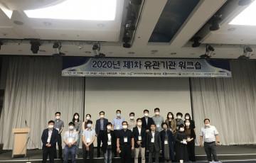 2020년 제1차 유관기관 워크샵 개최