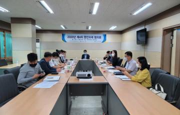 [지산맞] 2020년 제4차 현안과제협의회 개최