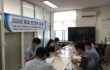 2020년 제3차 현안과제협의회 개최