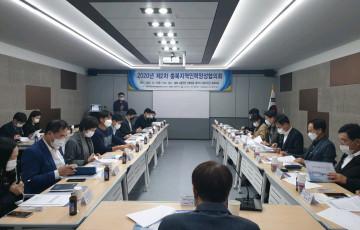 [지산맞] 2020년 제2차 충북지역인력양협의회 개최