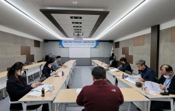 [지산맞] 2020년 제6차 인력양성협의회(공동훈련센터 분과) 개최