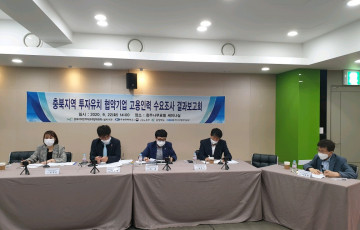 [지산맞] 충북지역 투자유치 협약기업 고용인력 수요조사 결과보고회 개최