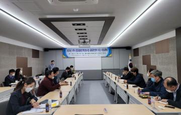 [지산맞] 2021년도 지역·산업맞춤형인력양성사업 공동훈련센터 모집 사업설명회 개최