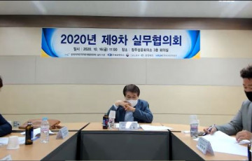 [지산맞] 2020년 제9차 실무협의회 개최
