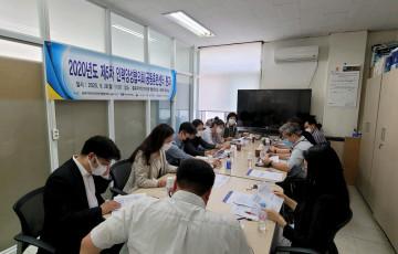 [지산맞] 2020년 제5차 인력양성협의회[공동훈련센터 분과] 개최