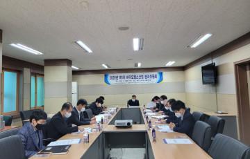 [지산맞] 2020년 제1차 바이오헬스산업 분과위원회 개최