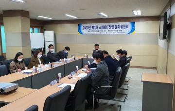 [지산맞] 2020년 제1차 스마트IT산업 분과위원회 개최
