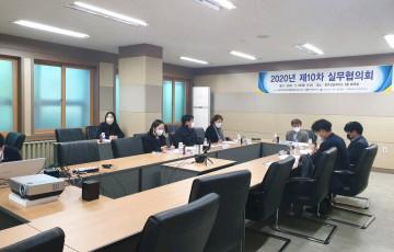 [지산맞] 2020년 제10차 실무협의회 개최