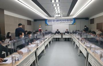 2020년 제3차 충북지역인적자원개발위원회 개최