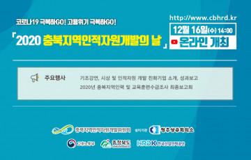 2020년 충북지역인적자원개발의 날 개최