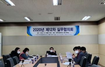 [지산맞] 2020년 제12차 실무협의회 개최