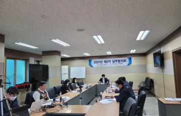 제2차 실무협의회 개최