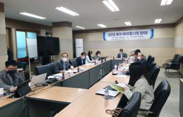 제1차 바이오헬스산업 협의회개최