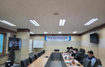 2021년 제5차 현안과제 협의회 개최