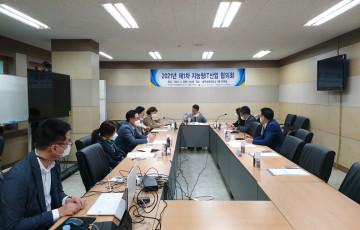 제1차 지능형IT산업 협의회개최