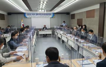 2021년 제3차 충북지역인적자원개발위원회