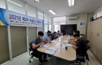 2021년 제2차 수급조사 자문회의